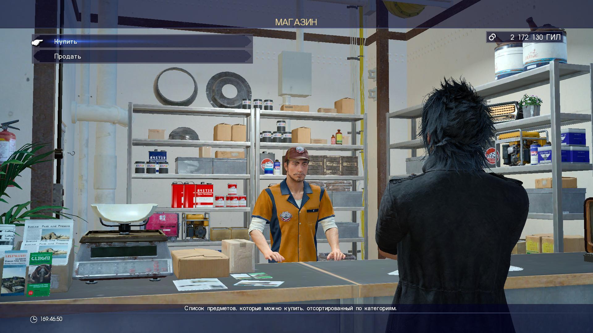 Магазины Final Fantasy XV