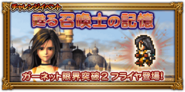 FFRK A Summoner Reborn JP