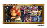 Ffrk unknow event 189
