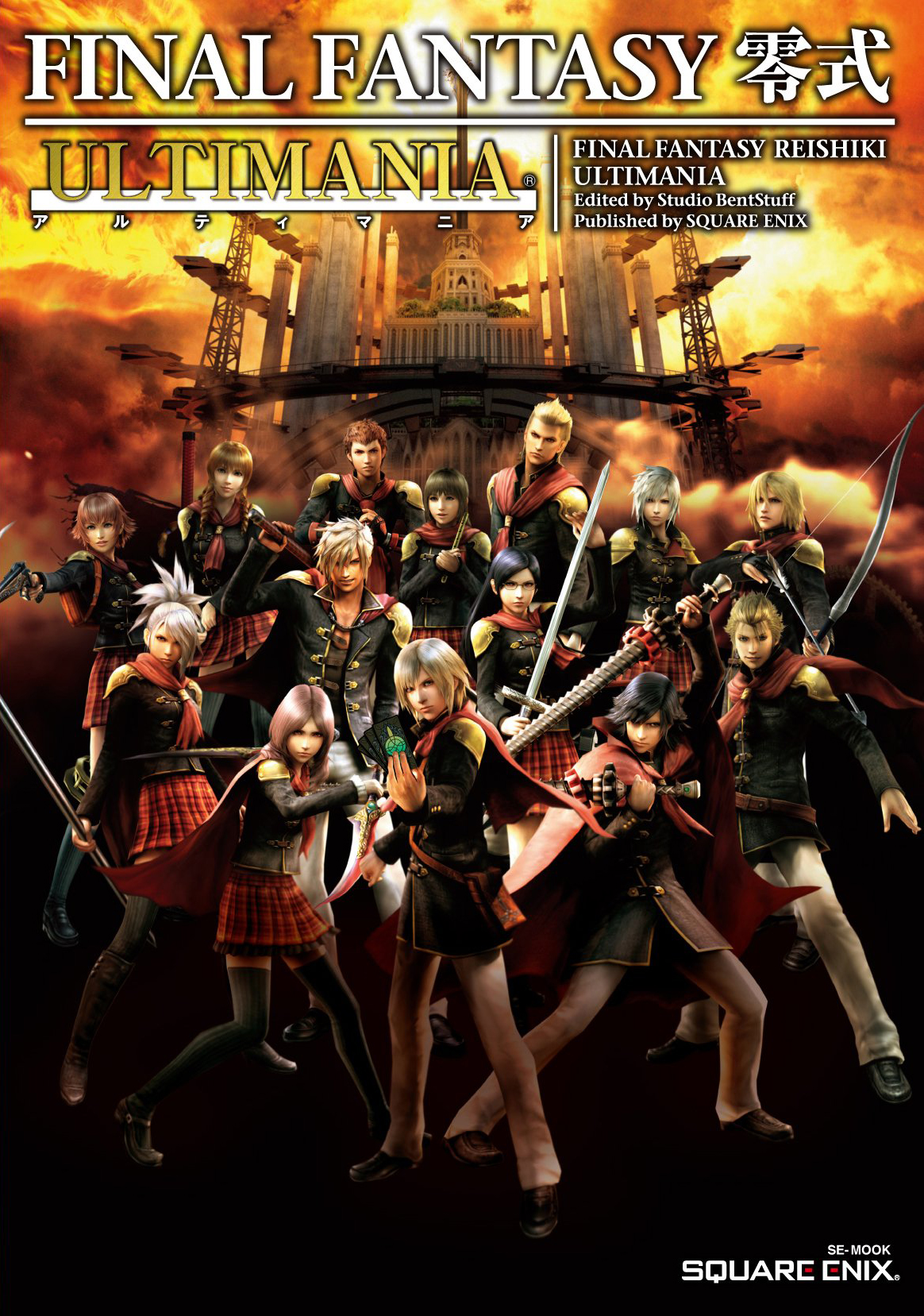 Final Fantasy Type-0 Ultimania