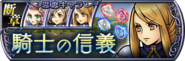 Agrias Lost Chapter banner JP from DFFOO