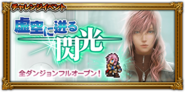 FFRK unknow event 133