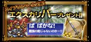 FFRK Excalibur JP