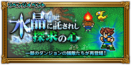 FFRK unknow event 205