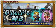 FFRK Glimmer of Hope JP