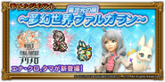 FFRK unknow event 123