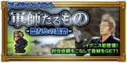 FFRK unknow event 86
