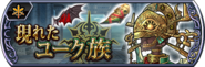 Amidatelion Event banner JP from DFFOO