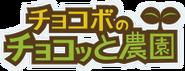 Chocobo's Chocotto Farm Logo