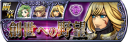Kam'lanaut Lost Chapter banner JP from DFFOO