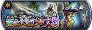 Exdeath Event banner JP from DFFOO