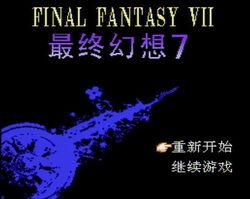 FFVII NES Logo.jpg