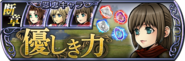Deuce Lost Chapter banner JP from DFFOO