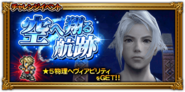 FFRK unknow event 113
