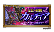 FFRK unknow event 131