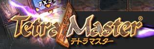 Tetra Master (PlayOnline)
