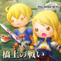 TFFAC Song Icon FFT- Battle on the Bridge (JP)