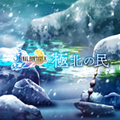 TFFAC Song Icon FFX- Servants of the Mountain (JP)