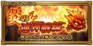 FFRK unknow event 139