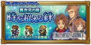 FFRK unknow event 14