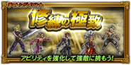 FFRK unknow event 63