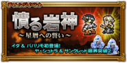 FFRK The Lord of Crags JP
