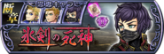 Kurasame Lost Chapter banner JP from DFFOO