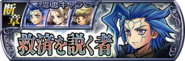 Seymour Lost Chapter banner JP from DFFOO