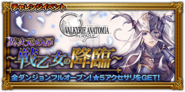 FFRK unknow event 140