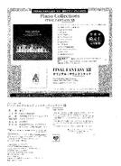 PC-FFXII p92