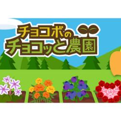 チョコボのチョコッと農園ロゴ.png