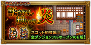 FFRK The Torch Burns On JP