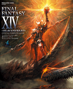 FFXIV HW Official Complete Guide cover