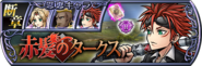 Reno Lost Chapter banner JP from DFFOO