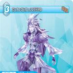3-029C Capricious Reaper.jpg