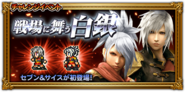 FFRK unknow event 117