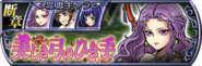 Maria Lost Chapter banner JP from DFFOO