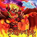 TFFAC Song Icon FFI- Final Battle (JP)