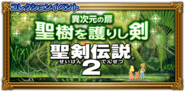 FFRK The Sword that Protects the Holy Tree Event