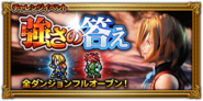 FFRK unknow event 105