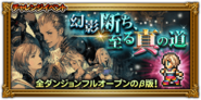 Ffrk unknow event 50