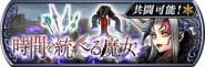 Ultimecia Event banner JP from DFFOO