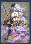 FFIV Advance Official Complete Guide