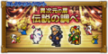 FFRK The Legendary Tunes JP