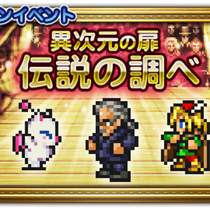 FFRK The Legendary Tunes JP.png