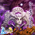 TFFAC Song Icon FFX- Fight With Seymour (JP)