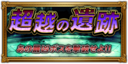 FFRK unknow event 87