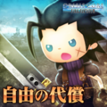 TFFAC Song Icon CCFFVII- The Price of Freedom (JP)