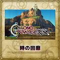 TFFAC Song Icon Chrono- Corridors of Time (JP)
