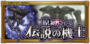 FFRK unknow event 229